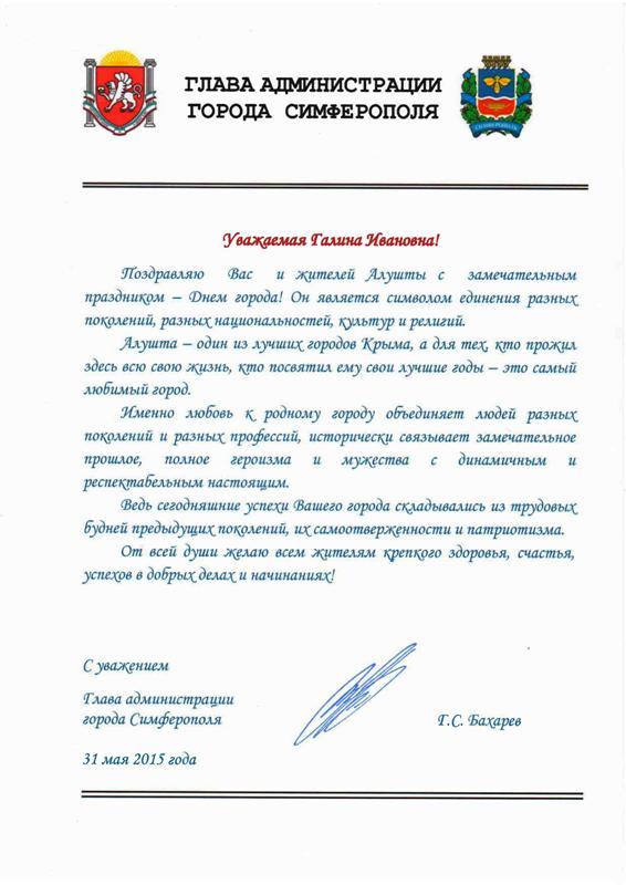 Поздравления глав районов и администраций