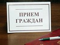 Прием граждан Шереметом Михаилом Сергеевичем, депутатом Государственной думы